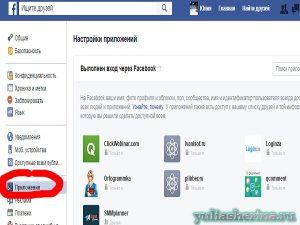 восстановить пароль через фейсбук