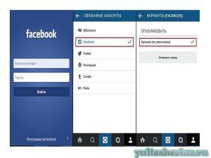 как привязать фейсбук к инстаграм