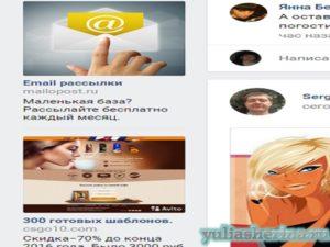 nastrojkatargetirovannoj-reklamy-vkontakte