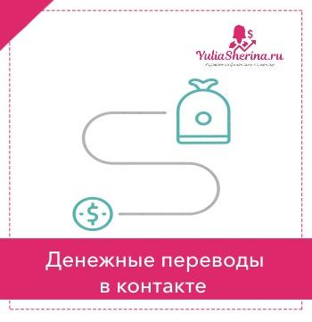 денежныепереводывконтакте