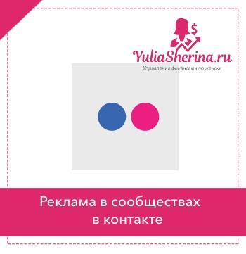 рекламавсообществахвконтакте