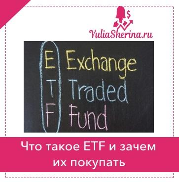 етф фонды