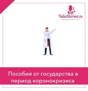 пособияотгосударствавпериодкороновируса