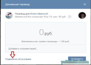 электронныепереводыскартынакартувконтакте