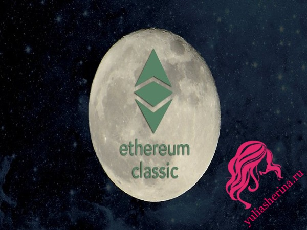 эфириум классик