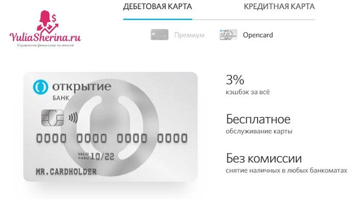 дебетоваякартаopencard