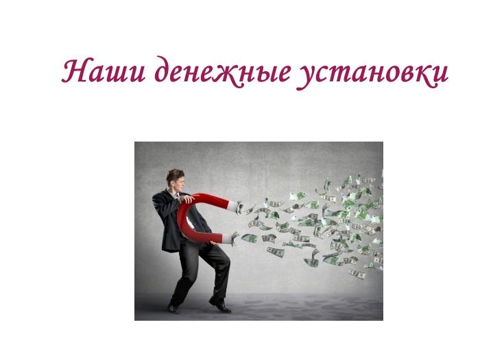 денежныеустановки
