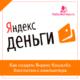 Как создать Яндекс Кошелёк бесплатно с компьютера