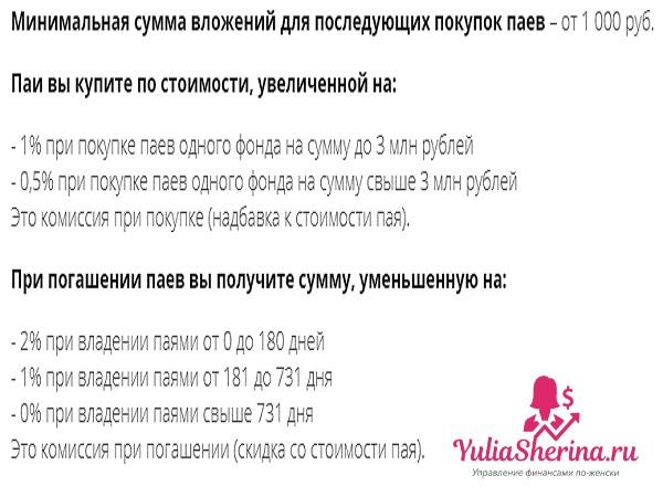 сравнениепифовифондов